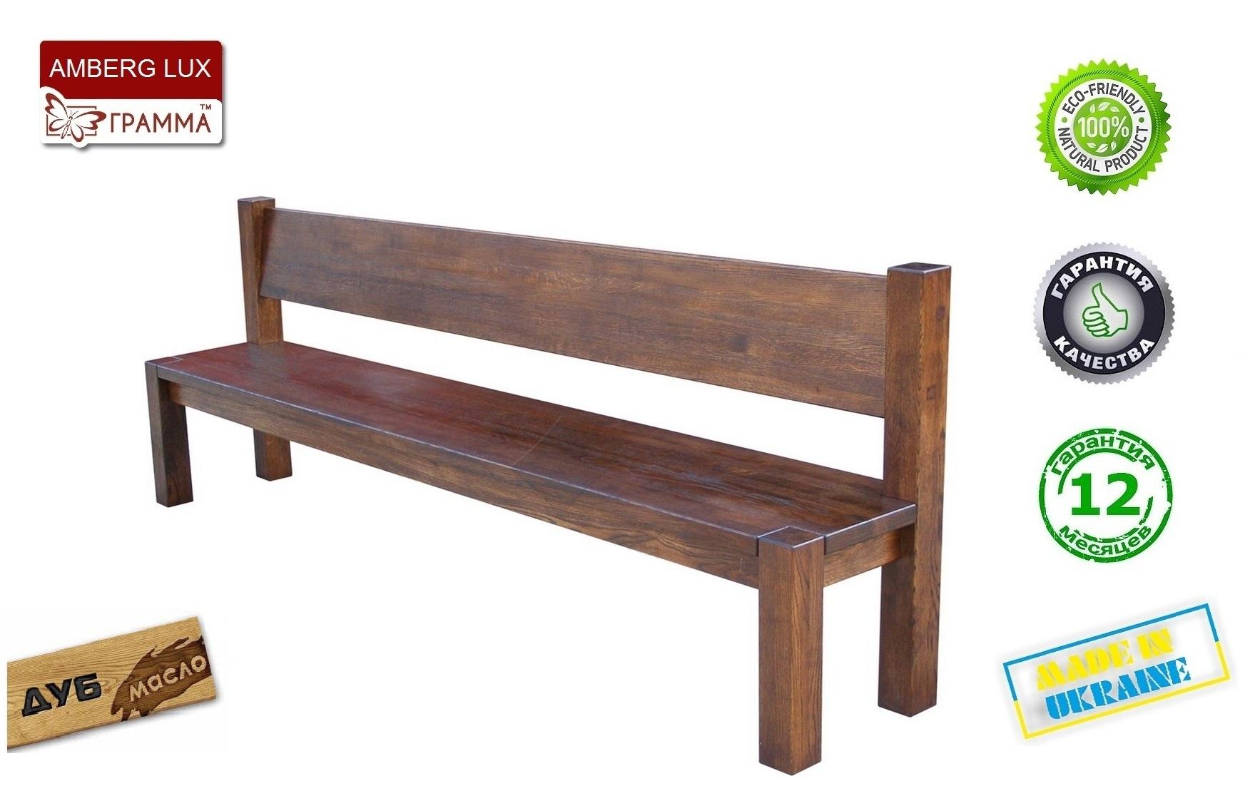 Лавка Амберг Люкс / Amberg Lux дерев'яна зі спинкою Грамма ТМ, Дуб, 9 кольорів