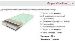 Матрац COMFORT LUX
